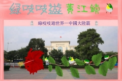 黃江鎮cover1